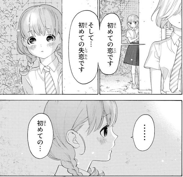 「荒ぶる季節の乙女どもよ。」(岡田麿里、絵本奈央)5巻より、新菜を影から見守るもーちん