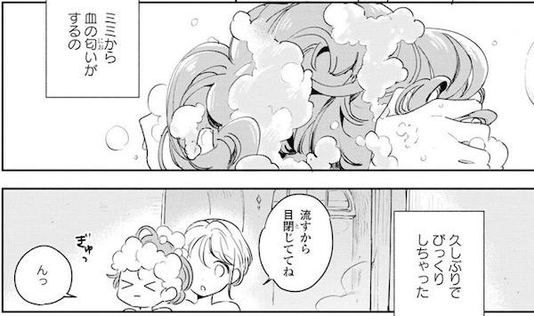 「きみが死ぬまで恋をしたい」(あおのなち)10話より、ミミの髪を洗うシーナ