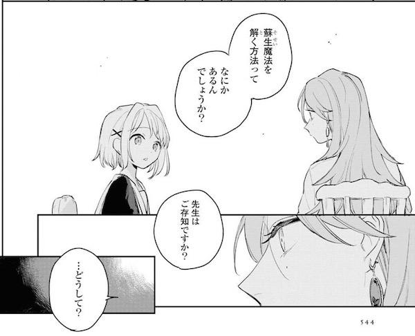 「きみが死ぬまで恋をしたい」(あおのなち)10話より、ミミの蘇生魔法を解く方法は?