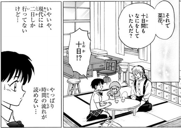 「MAO」(高橋留美子)7話より、また時間の流れがおかしい