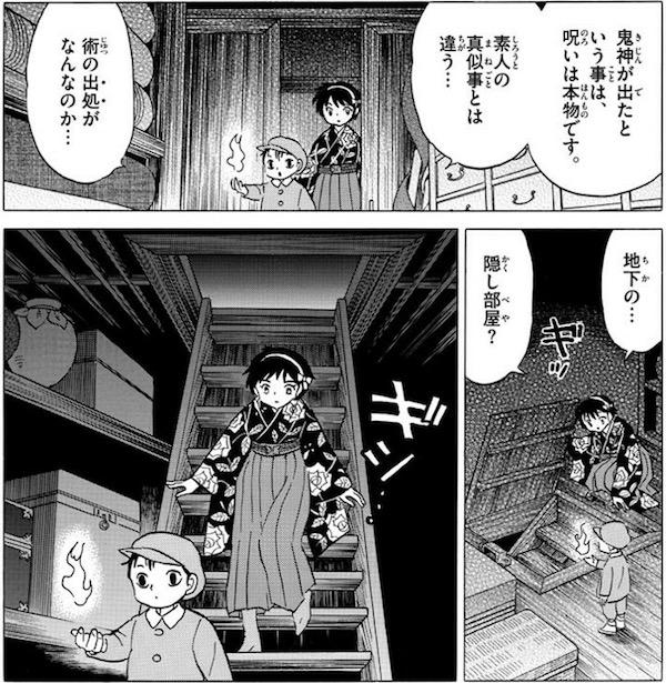 「MAO」(高橋留美子)9話より、チカの隠し部屋を発見