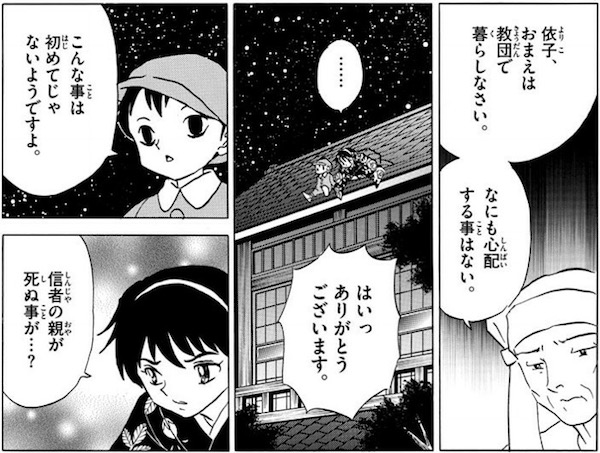 「MAO」(高橋留美子)9話より、信者の親が死ぬことは珍しくない?