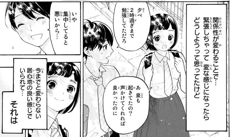 「荒ぶる季節の乙女どもよ。」(岡田麿里、絵本奈央)6巻より、付き合いだした和紗と泉