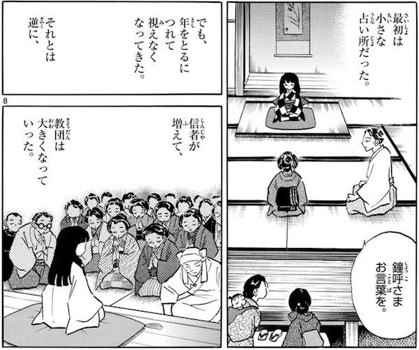 「MAO」(高橋留美子)10話より、教団の始まりと幼い頃の鐘呼