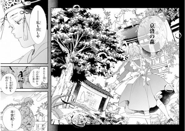 「京洛の森のアリス」(望月麻衣、庭春樹)1巻より、京洛の森に迷い込んだありす