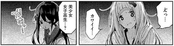 「小さいノゾミと大きなユメ」(浜弓場双)4話より、カワイイ美少女女子高生?