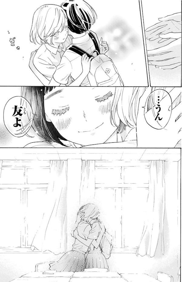 「荒ぶる季節の乙女どもよ。」(岡田麿里、絵本奈央)7巻より、和紗と新菜の『友よ』