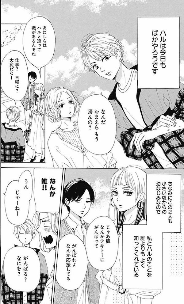 「おとななじみ」(中原アヤ)1巻より、加賀屋楓とおさななじみーズ