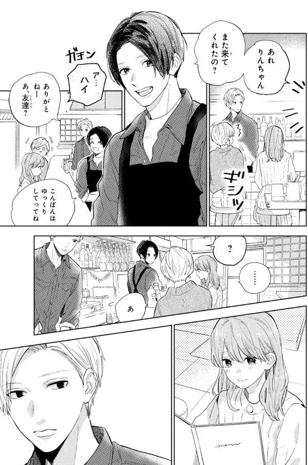 デザート新連載「ゆびさきと恋々」(森下suu)1巻より、逸臣の働くバーにやってきた