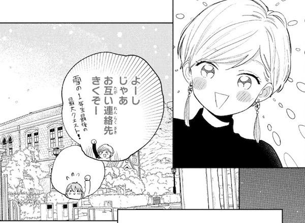 デザート新連載「ゆびさきと恋々」(森下suu)1巻より、りんと雪の連絡先をきく作戦