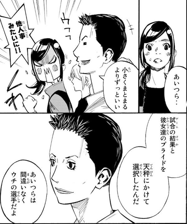「さよなら私のクラマー」(新川直司)39話より、小さくまとまるよりずっといい
