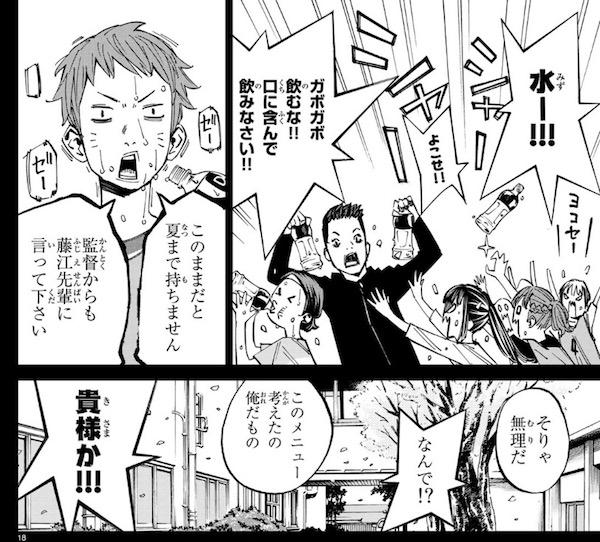 「さよなら私のクラマー」(新川直司)39話より、興蓮館の厳しい練習