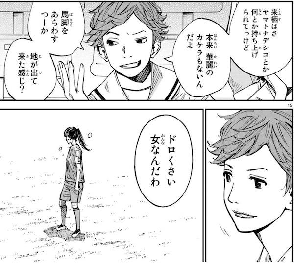 「さよなら私のクラマー」(新川直司)39話より、来栖はドロくさい女