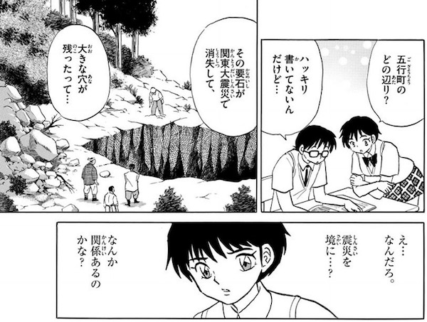 「MAO」(高橋留美子)13話より、五行町の要石が関東大震災後に消失