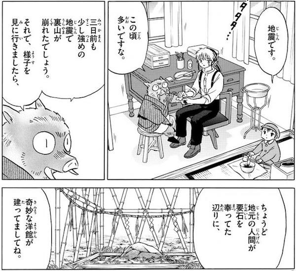 「MAO」(高橋留美子)13話より、摩緒の町の要石付近に奇妙な洋館が出現