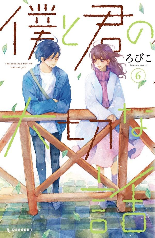 「僕と君の大切な話」(ろびこ)6巻(デザートコミックス)