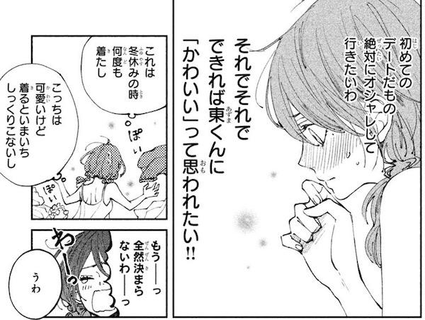 「僕と君の大切な話」(ろびこ)6巻より、東くんとのデートの服選びに迷う相沢さん