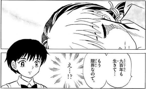 週刊少年サンデー連載「MAO」(高橋留美子)14話より、九百年生きた摩緒の体は限界が近い?