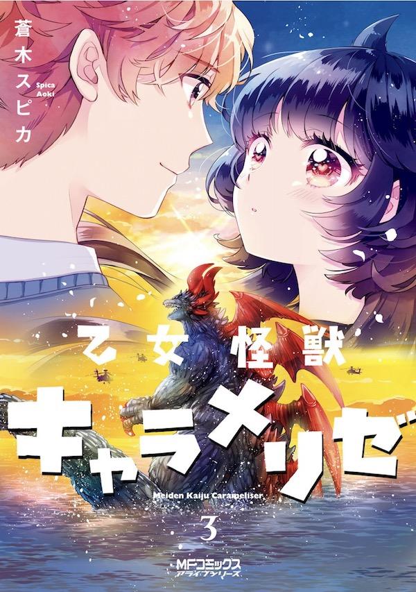 「乙女怪獣キャラメリゼ」(蒼木スピカ)3巻(MFコミックス アライブシリーズ)