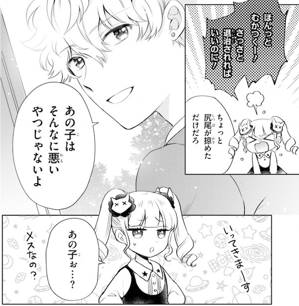 「乙女怪獣キャラメリゼ」(蒼木スピカ)3巻)より、南くんの妹登場