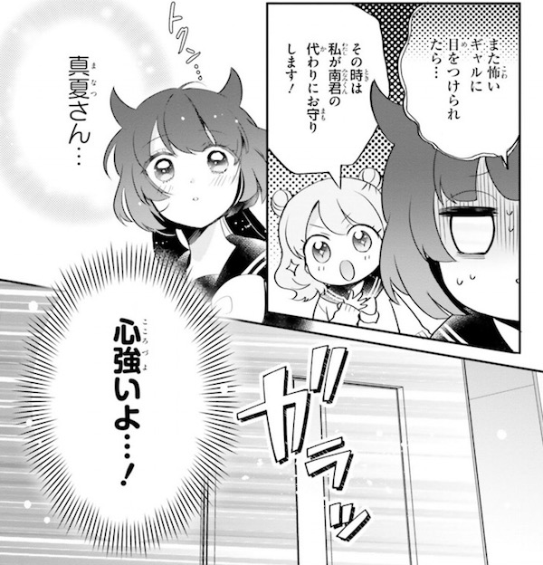 「乙女怪獣キャラメリゼ」(蒼木スピカ)3巻)より、真夏さんが同じクラスに