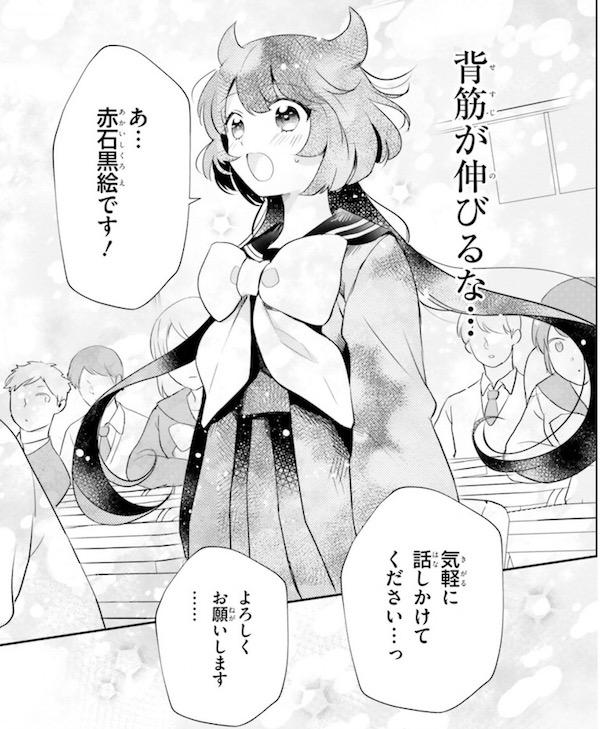 「乙女怪獣キャラメリゼ」(蒼木スピカ)3巻)より、堂々と自己紹介をするクロエ