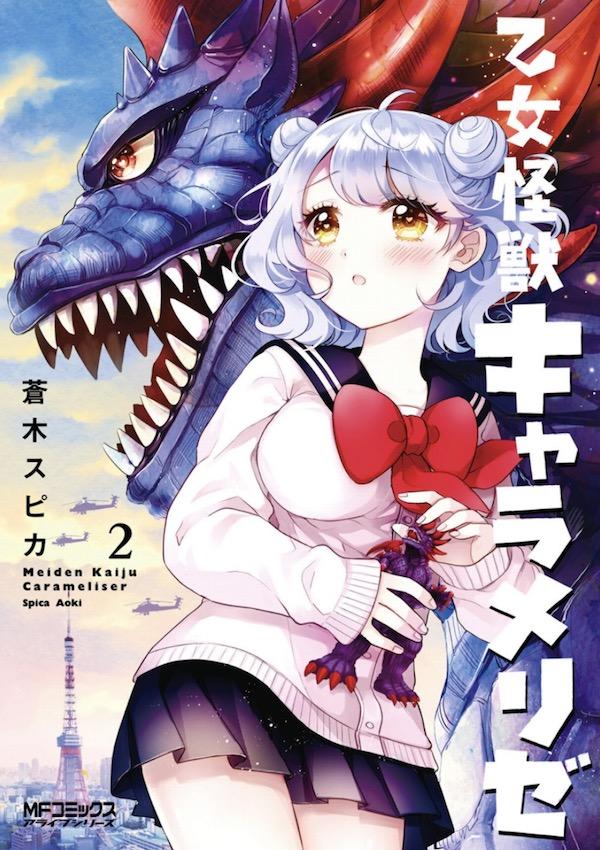「乙女怪獣キャラメリゼ」(蒼木スピカ)2巻(MFコミックス アライブシリーズ)