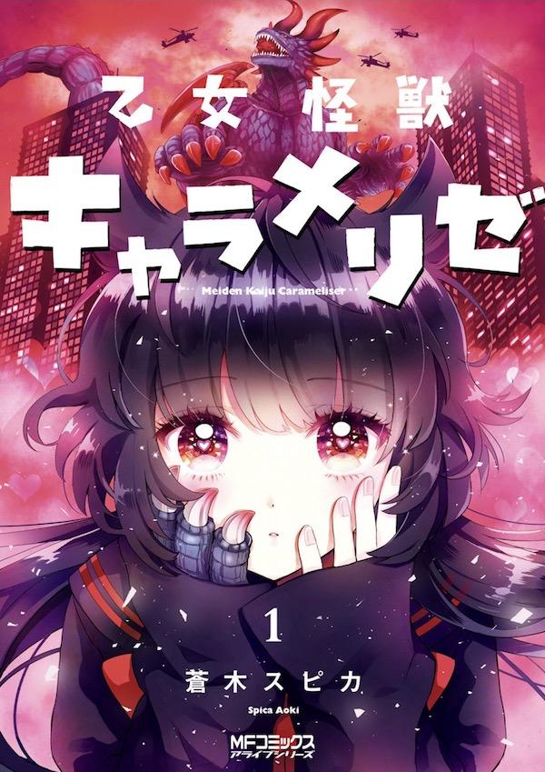 「乙女怪獣キャラメリゼ」(蒼木スピカ)1巻(MFコミックス アライブシリーズ)