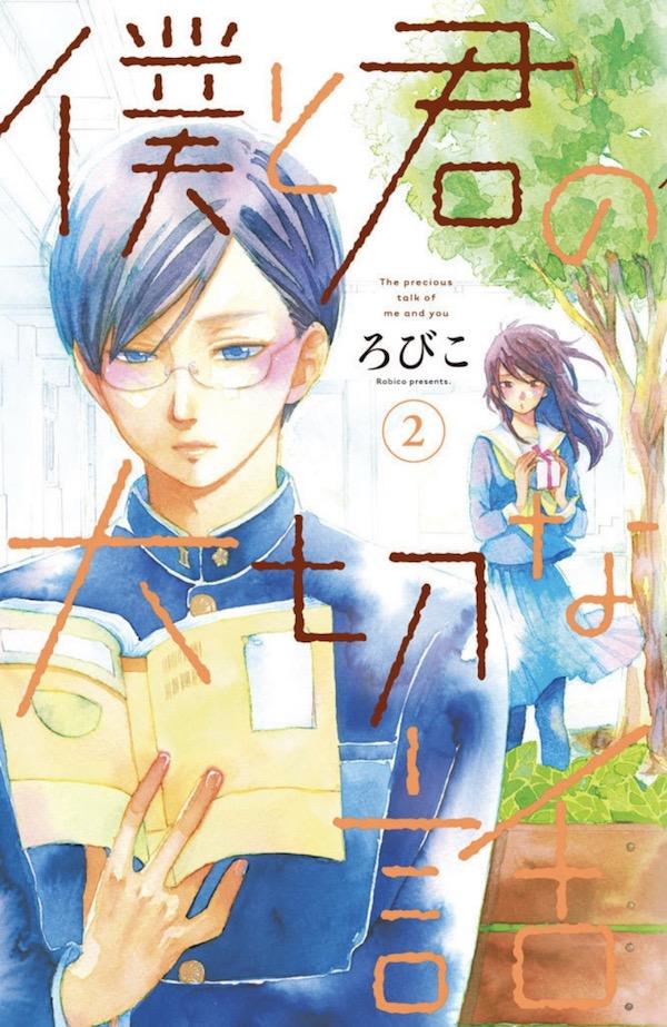 「僕と君の大切な話」(ろびこ)2巻 (デザートコミックス)