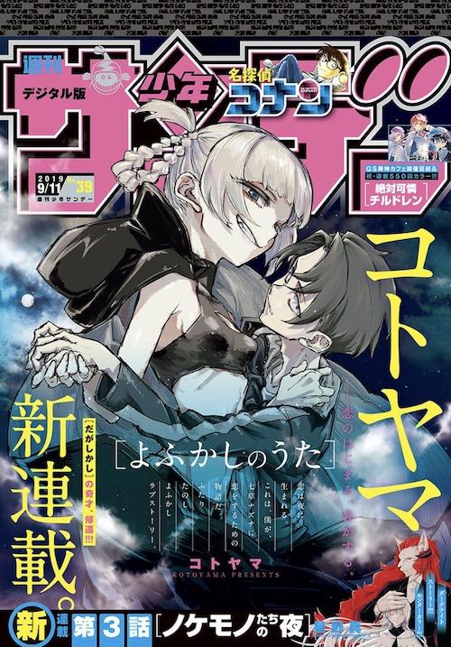 週刊少年サンデー 2019年39号(コトヤマ新連載「よふかしのうた」開始号)