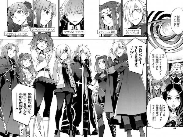 「Fate/Grand Order 異端なるセイレム」」(大森葵)1巻より、セイレムへ向かうメンバー