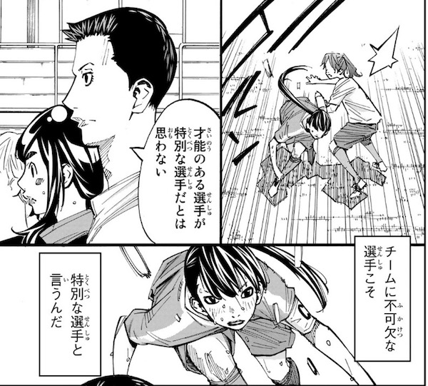 「さよなら私のクラマー」(新川直司)40話より、チームに不可欠な選手こそ特別な選手