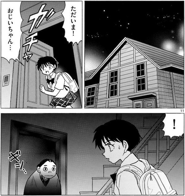 「MAO」(高橋留美子)17話より、明かりの消えた家と魚住さん