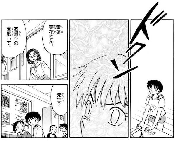 「MAO」(高橋留美子)17話より、記憶を取り戻した菜花
