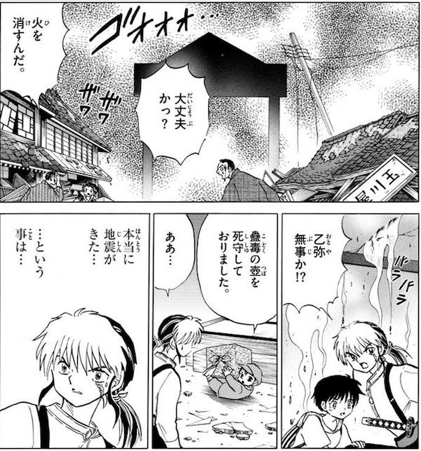 週刊少年サンデー連載「MAO」(高橋留美子)18話より、蠱毒を死守する乙弥