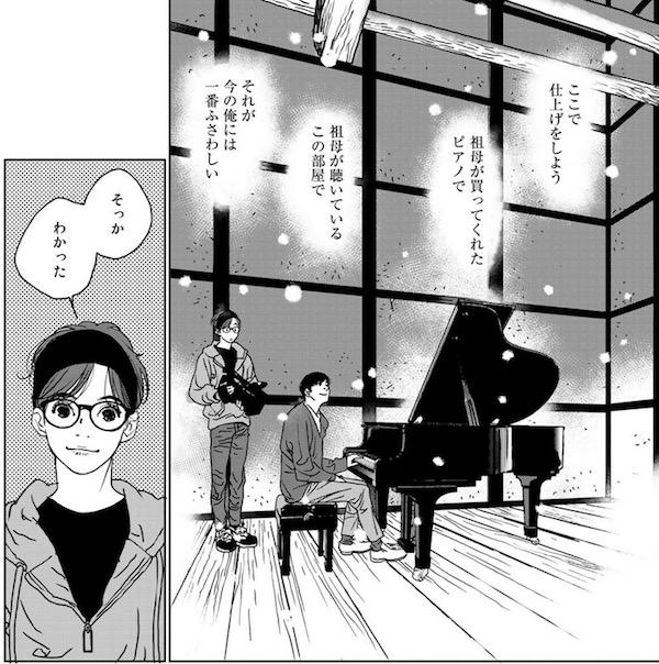 「蜜蜂と遠雷」(恩田陸、皇なつき)1巻より、蔵の中のピアノ