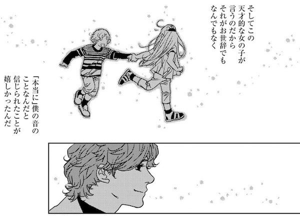 「蜜蜂と遠雷」(恩田陸、皇なつき)1巻より、幼馴染みの女の子との思い出