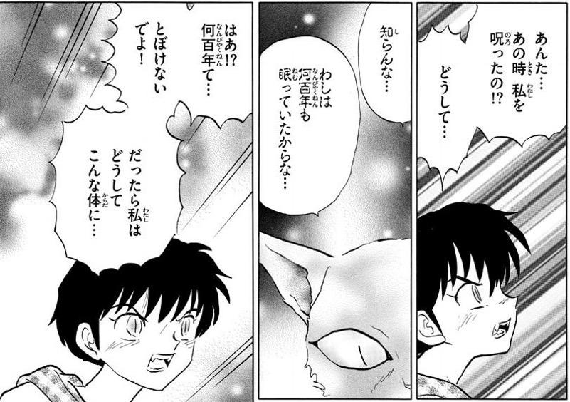 「MAO」(高橋留美子)20話より、猫鬼は何百年も眠っていた?