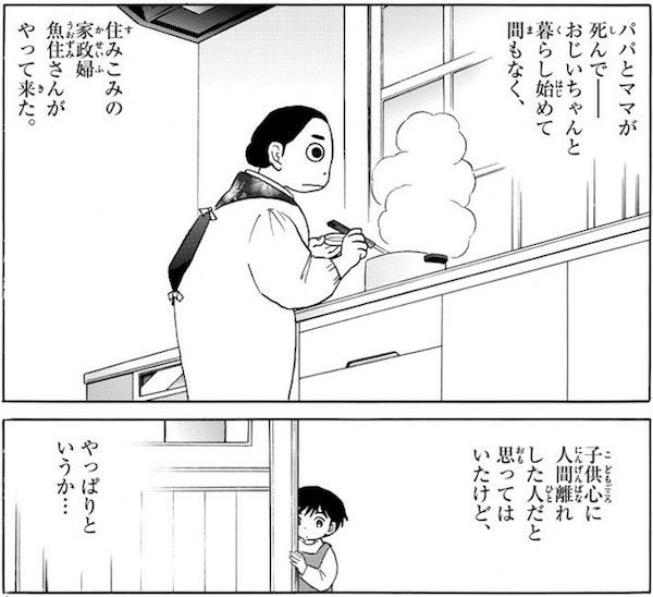 「MAO」(高橋留美子)23話より、魚住さんが家にやって来た