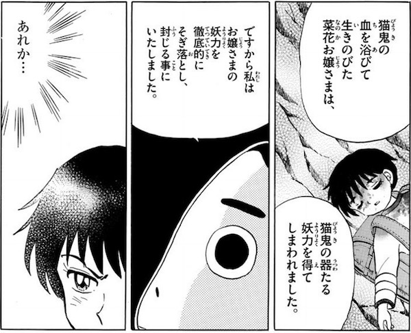 「MAO」(高橋留美子)23話より、魚住さんの役割