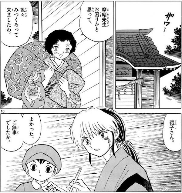 「MAO」(高橋留美子)23話より、摩緒を訪ねる貂子