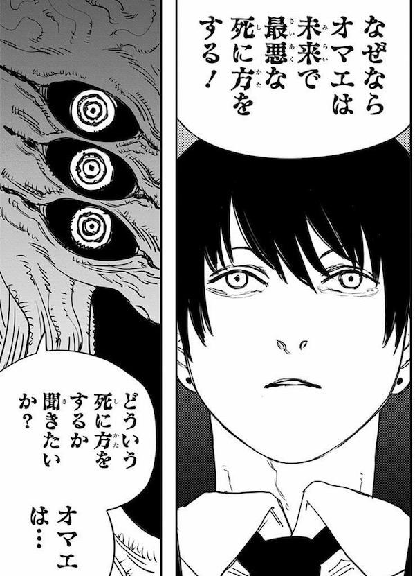 「チェンソーマン」(藤本タツキ)4巻より、新しい悪魔と契約するアキ先輩