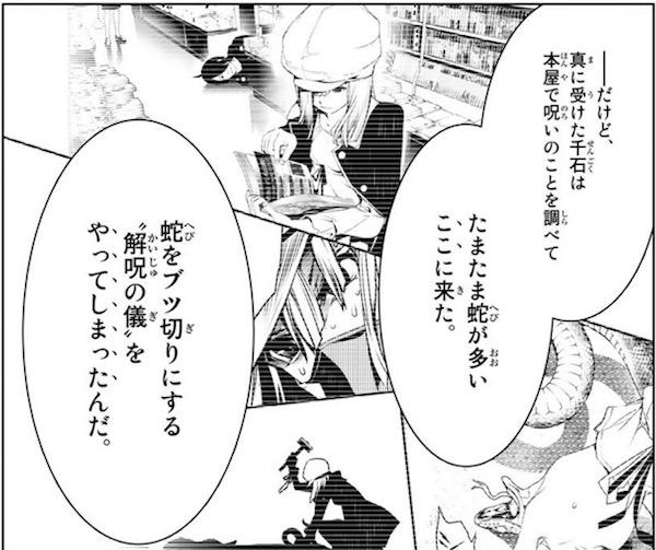 「化物語」(西尾維新、大暮維人)7巻より、解呪の儀をやってしまった千石撫子