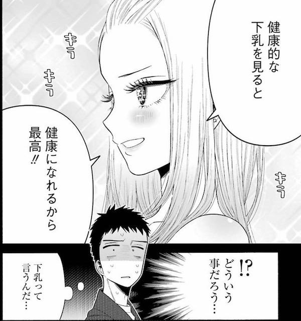 「その着せ替え人形は恋をする」(福田晋一)4巻より、健康的な下乳を見ると健康になれるから最高