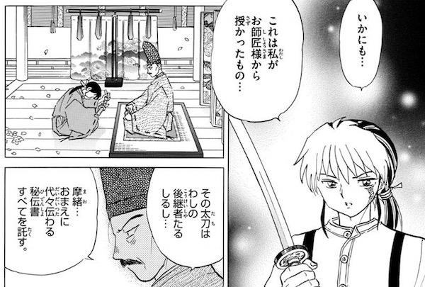 「MAO」(高橋留美子)24話より、師匠から授かった刀は後継者の証