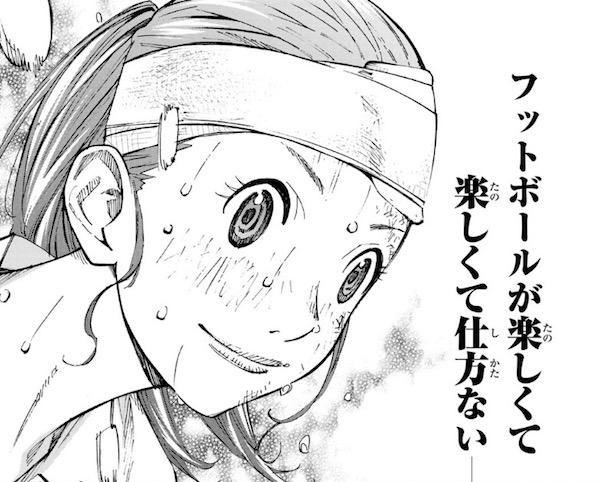「さよなら私のクラマー」(新川直司)42話より、フットボールが楽しくて仕方ない