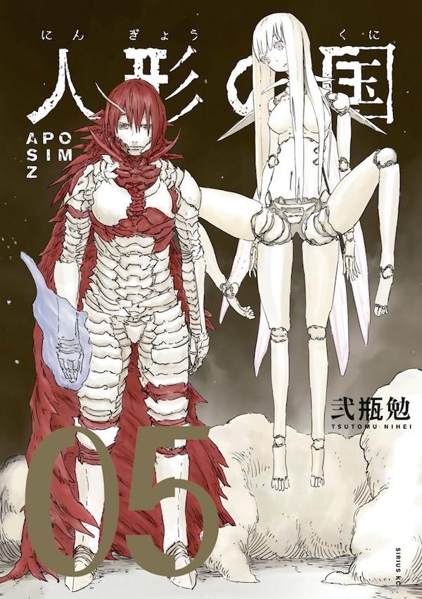 「人形の国」(弐瓶勉)5巻(シリウスコミックス)