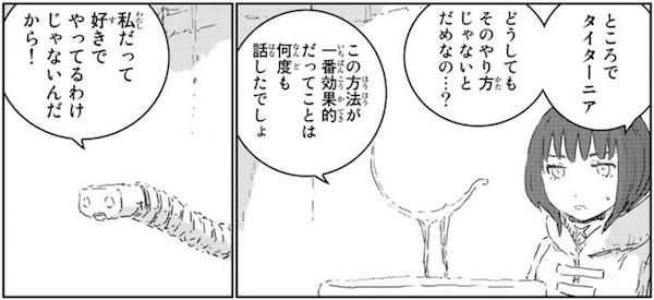 「人形の国」(弐瓶勉)5巻より、タイターニアの例のアレ