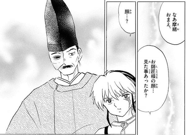 「MAO」(高橋留美子)25話より、摩緒はお師匠様の素顔を見たことがない