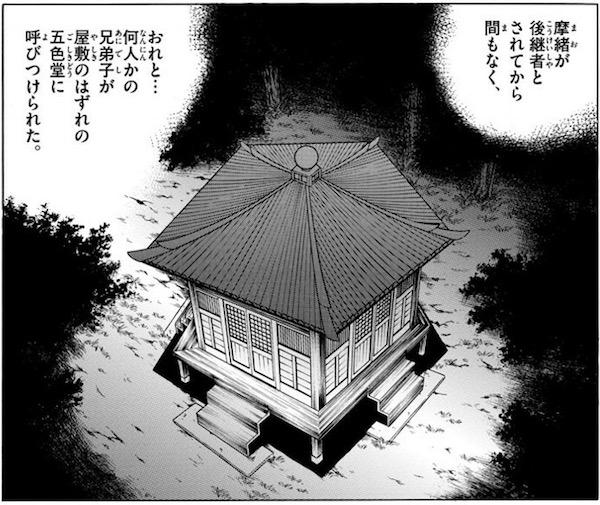 「MAO」(高橋留美子)25話より、兄弟子たちが五色堂に呼び出される